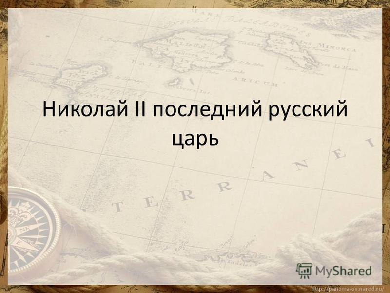 Николай II последний русский царь