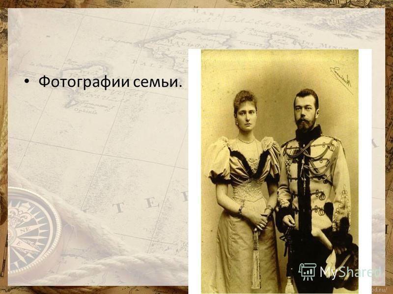 Фотографии семьи.