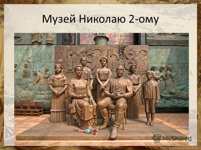 Музей Николаю 2-ому