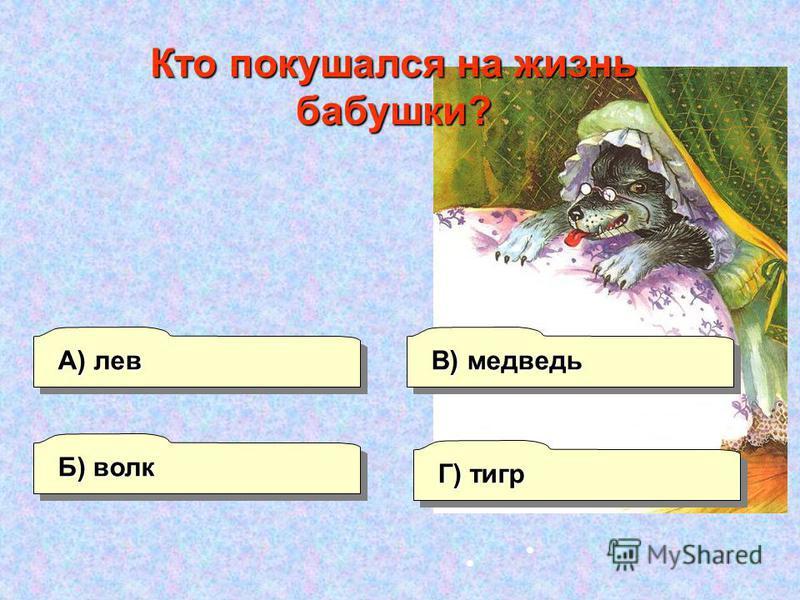 А) лев Б) волк Г) тигр В) медведь Кто покушался на жизнь бабушки?