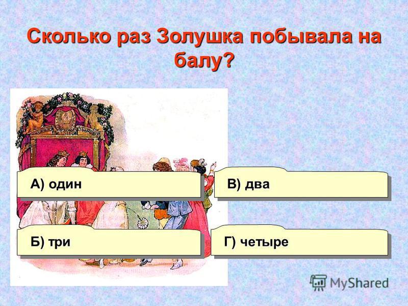 А) один В) два Г) четыре Б) три Сколько раз Золушкаф побывала на балу?