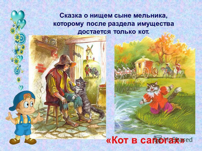Сказка о нищем сыне мельника, которому после раздела имущества достается только кот. «Кот в сапогах»