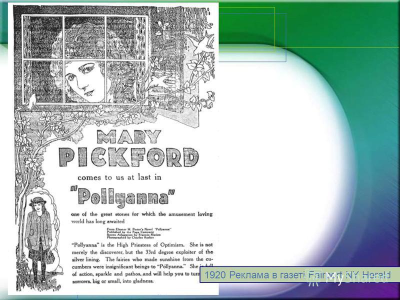 1920 Реклама в газеті Fairport NY Herald