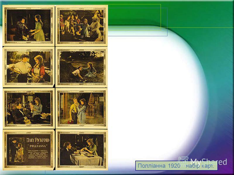Полліанна 1920 набір карт.