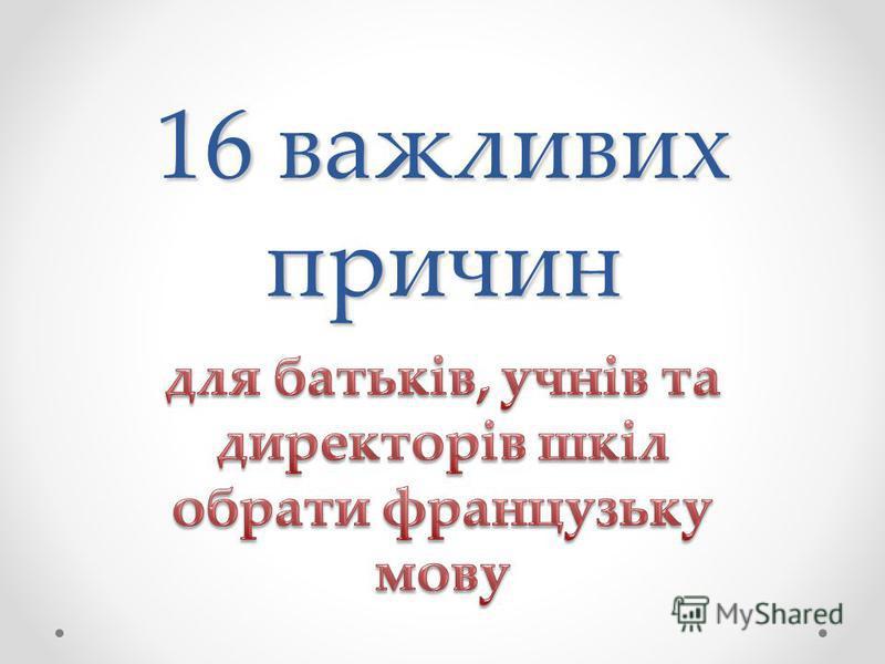 16 важливих причин