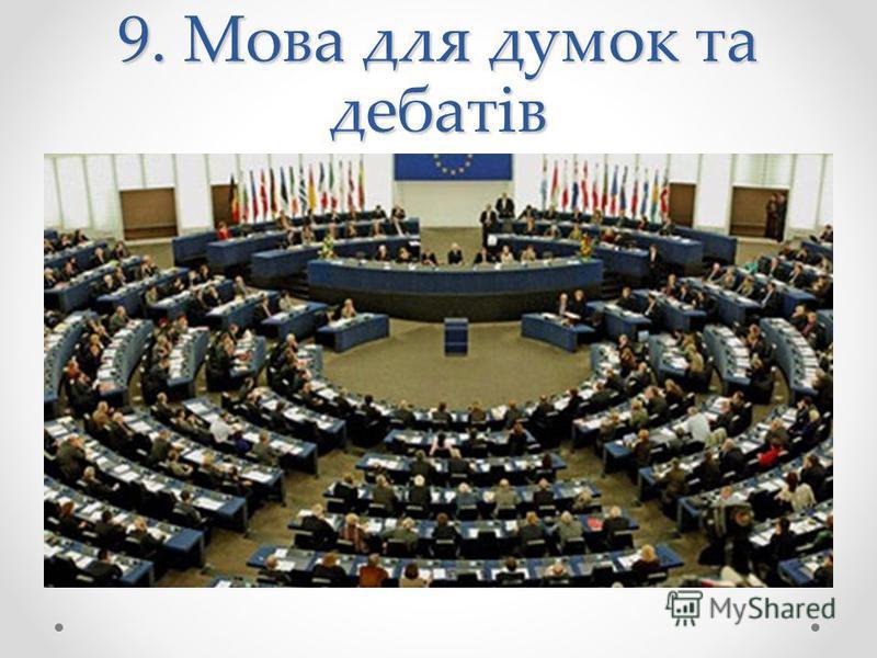 9. Мова для думок та дебатів