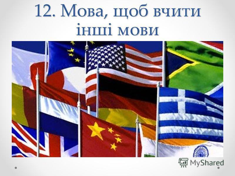 12. Мова, щоб вчити інші мови