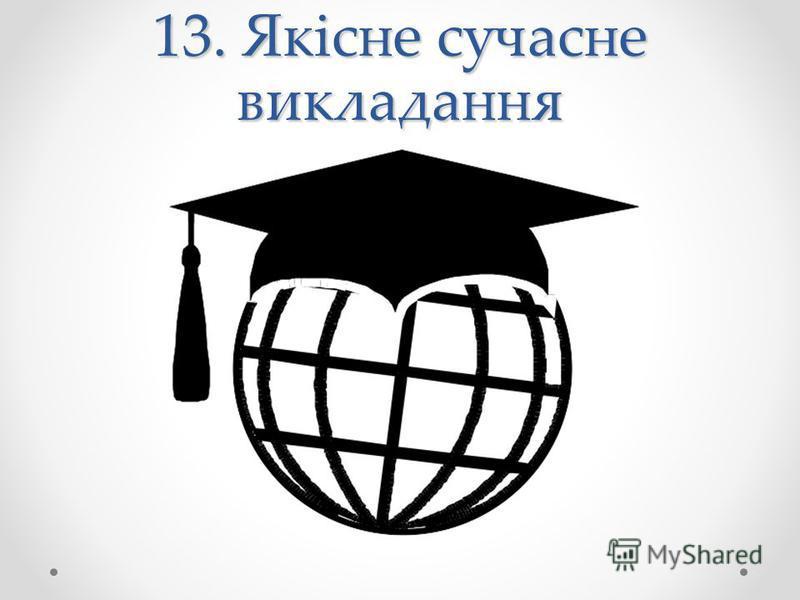 13. Якісне сучасне викладання