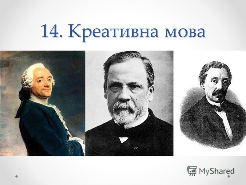 14. Креативна мова