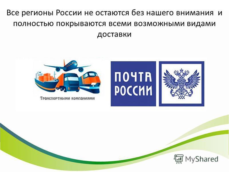 Все регионы России не остаются без нашего внимания и полностью покрываются всеми возможными видами доставки