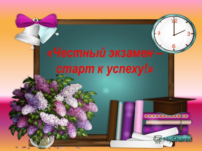 «Честный экзамен – старт к успеху!»