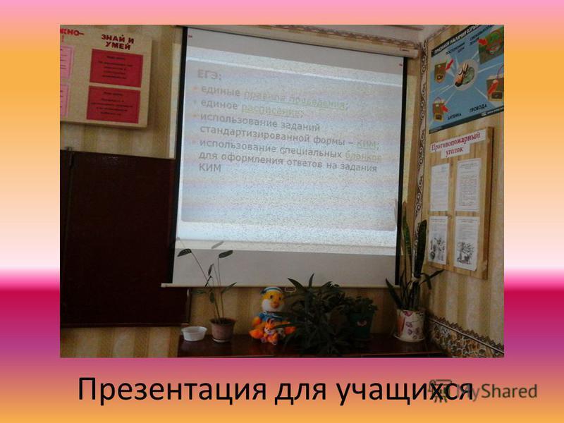 Презентация для учащихся
