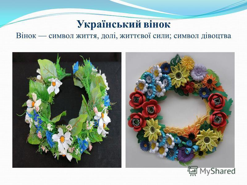 Український вінок Вінок символ життя, долі, життєвої сили; символ дівоцтва
