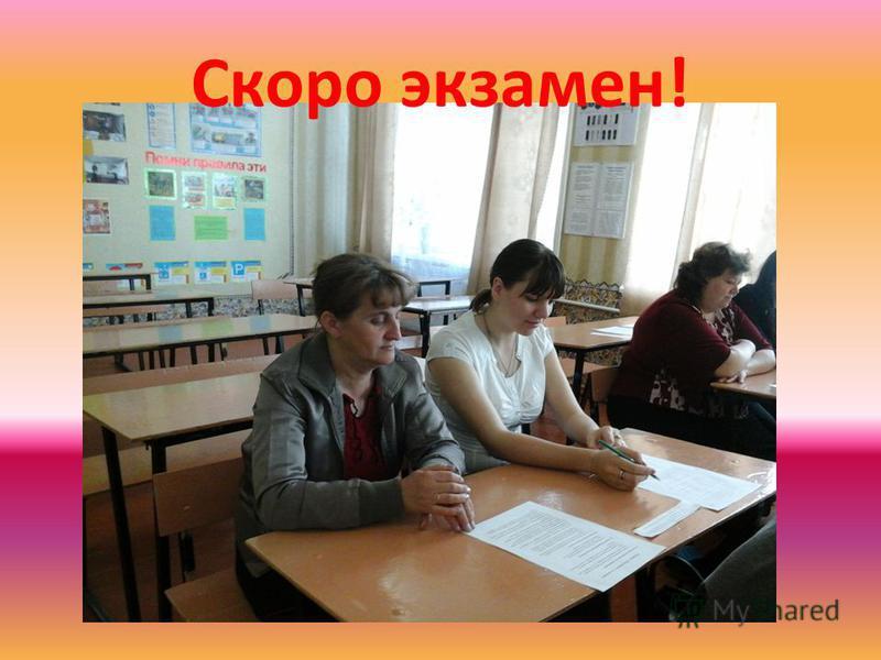 Скоро экзамен!