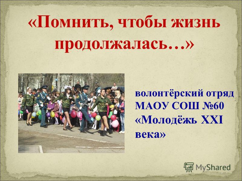 волонтёрский отряд МАОУ СОШ 60 «Молодёжь XXI века»