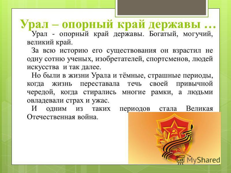 Урал – опорный край державы … Урал - опорный край державы. Богатый, могучий, великий край. За всю историю его существования он взрастил не одну сотню ученых, изобретателей, спортсменов, людей искусства и так далее. Но были в жизни Урала и тёмные, стр