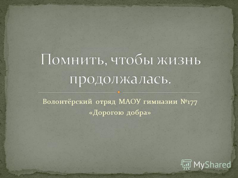 Волонтёрский отряд МАОУ гимназии 177 «Дорогою добра»