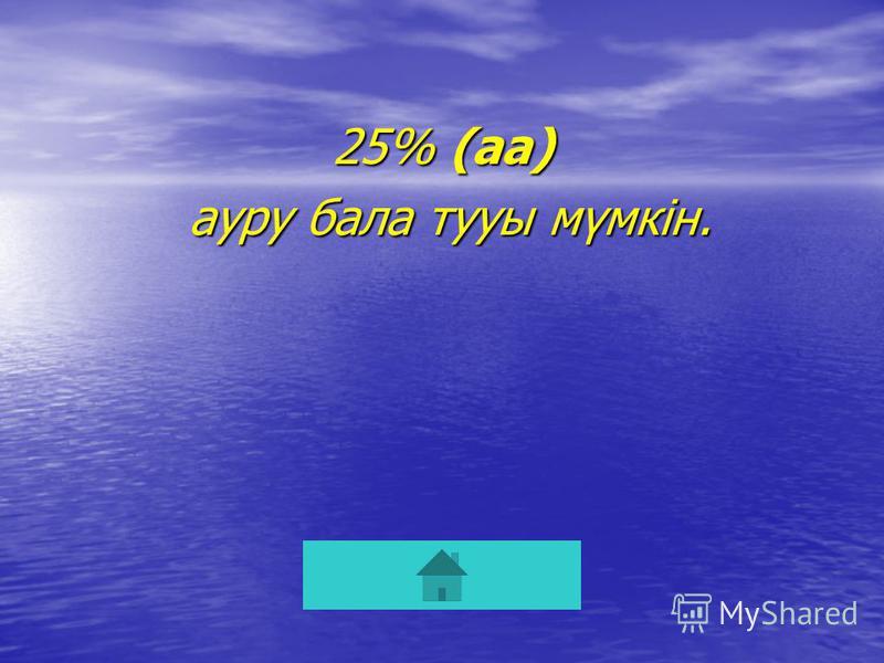 25% (аа) ауру бала тууы мүмкін. ауру бала тууы мүмкін.