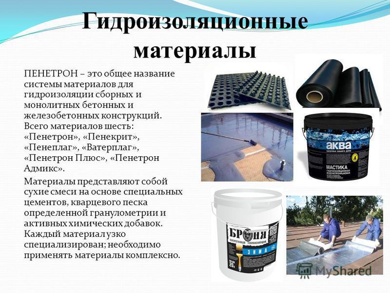 Гидроизоляционные материалы ПЕНЕТРОН – это общее название системы материалов для гидроизоляции сборных и монолитных бетонных и железобетонных конструкций. Всего материалов шесть: «Пенетрон», «Пенекрит», «Пенеплаг», «Ватерплаг», «Пенетрон Плюс», «Пене