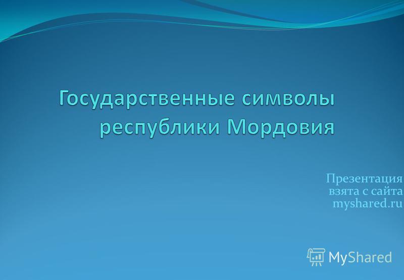 Презентация взята с сайтта myshared.ru