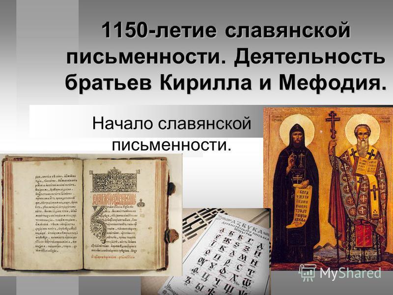 1150-летие славянской письменности. Деятельность братьев Кирилла и Мефодия. Начало славянской письменности.