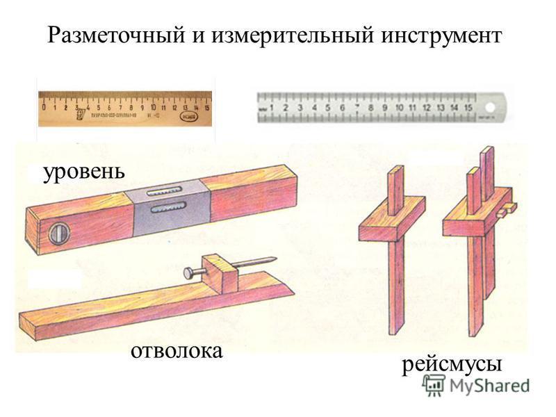 Разметочный и измерительный инструмент уровень отволока рейсмусы