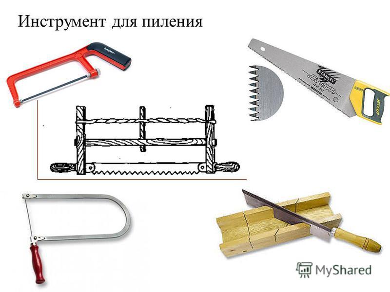 Инструмент для пиления