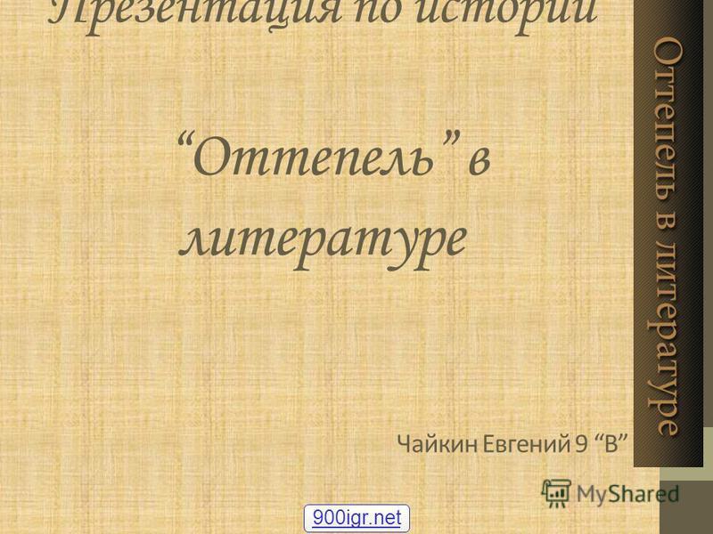 Презентация по истории Оттепель в литературе Чайкин Евгений 9 В 900igr.net