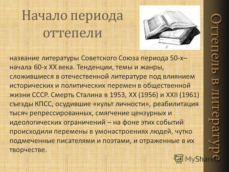 Проблема штампа в русской литературе