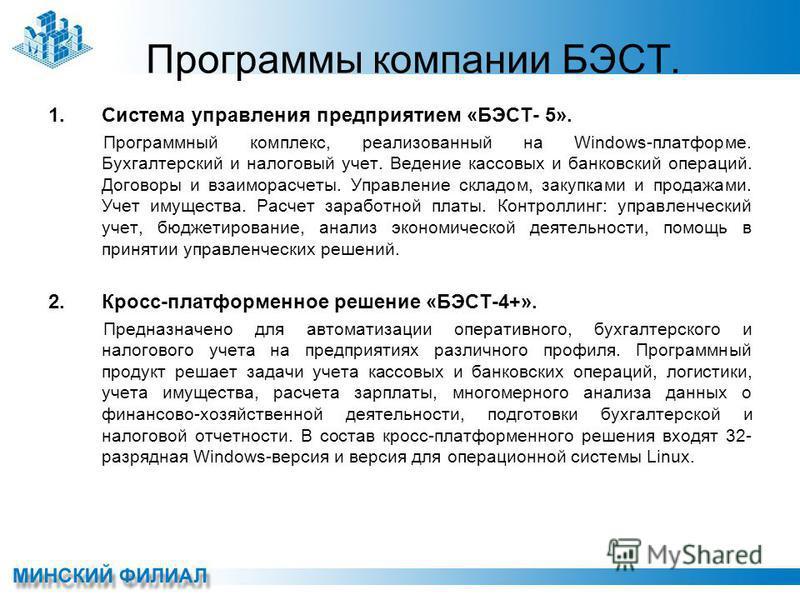Программы компании БЭСТ. 1. Система управления предприятием «БЭСТ- 5». Программный комплекс, реализованный на Windows-платформе. Бухгалтерский и налоговый учет. Ведение кассовых и банковский операций. Договоры и взаиморасчеты. Управление складом, зак