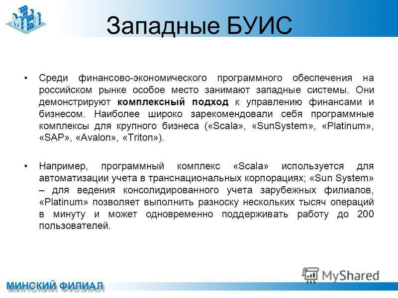 Западные БУИС Среди финансово-экономического программного обеспечения на российском рынке особое место занимают западные системы. Они демонстрируют комплексный подход к управлению финансами и бизнесом. Наиболее широко зарекомендовали себя программные