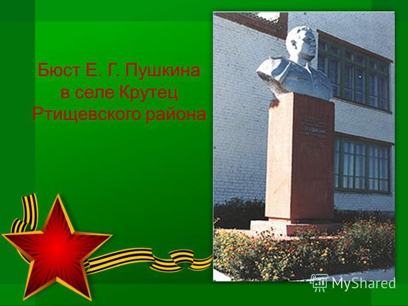 Бюст Е. Г. Пушкина в селе Крутец Ртищевского района