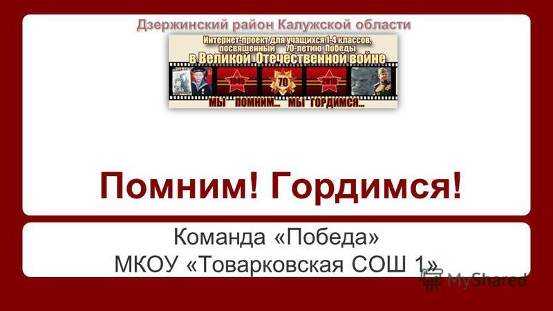 Помним! Гордимся! Команда «Победа» МКОУ «Товарковская СОШ 1»