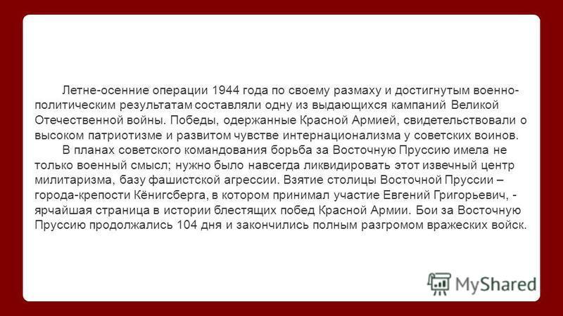 Летне-осенние операции 1944 года по своему размаху и достигнутым военно- политическим результатам составляли одну из выдающихся кампаний Великой Отечественной войны. Победы, одержанные Красной Армией, свидетельствовали о высоком патриотизме и развито