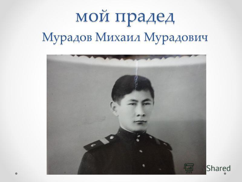 мой прадед Мурадов Михаил Мурадович