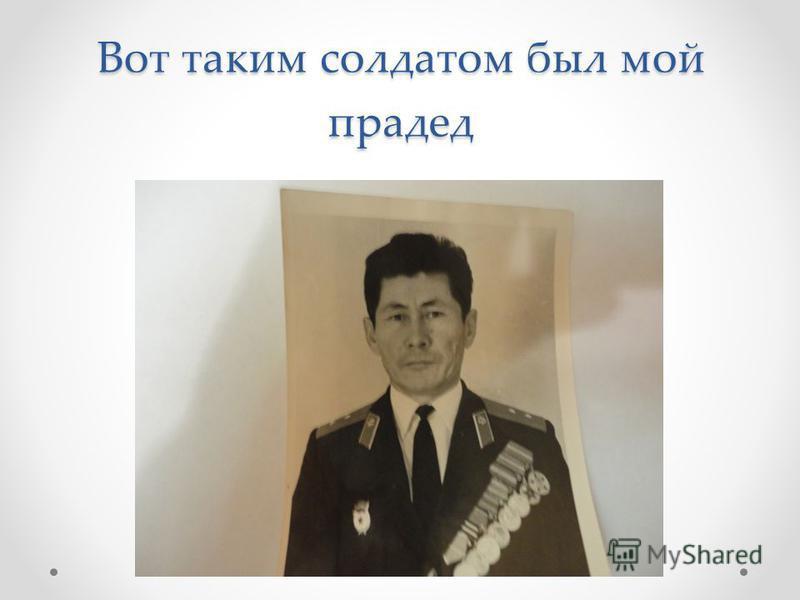 Вот таким солдатом был мой прадед