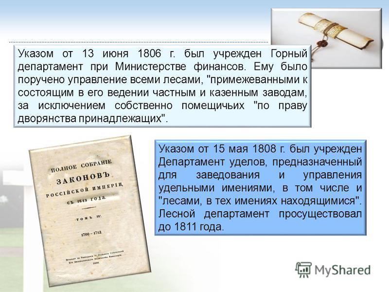 Указом от 15 мая 1808 г. был учрежден Департамент уделов, предназначенный для заведования и управления удельными имениями, в том числе и