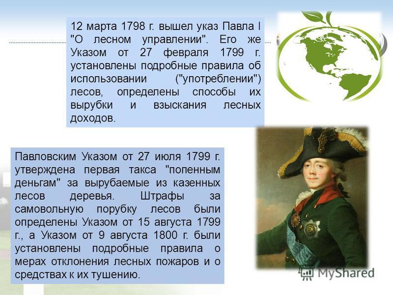 12 марта 1798 г. вышел указ Павла I