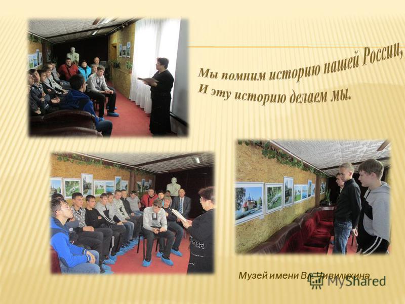 Музей имени Вл. Чивилихина