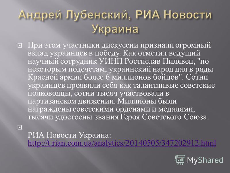 При этом участники дискуссии признали огромный вклад украинцев в победу. Как отметил ведущий научный сотрудник УИНП Ростислав Пилявец,