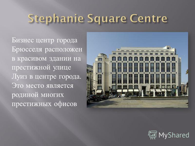 Бизнес центр города Брусселя расположен в красивом здании на престижной улице Луиз в центре города. Это место является родиной многих престижных офисов