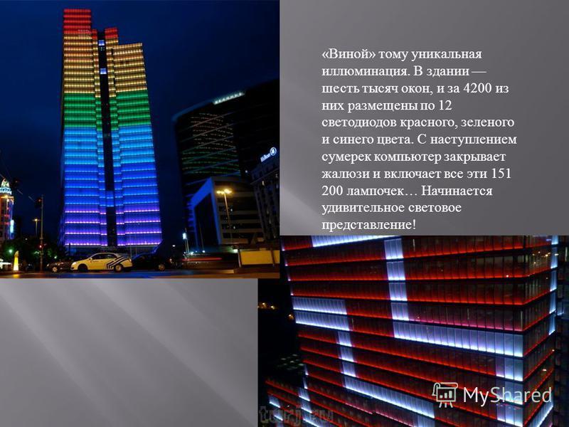 « Виной » тому уникальная иллюминация. В здании шесть тысяч окон, и за 4200 из них размещены по 12 светодиодов красного, зеленого и синего цвета. С наступлением сумерек компьютер закрывает жалюзи и включает все эти 151 200 лампочек … Начинается удиви