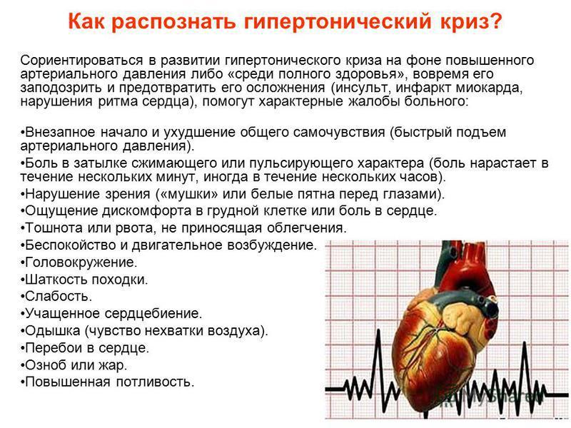 Как распознать гипертонический криз? Сориентироваться в развитии гипертонического криза на фоне повышенного артериального давления либо «среди полного здоровья», вовремя его заподозрить и предотвратить его осложнения (инсульт, инфаркт миокарда, наруш