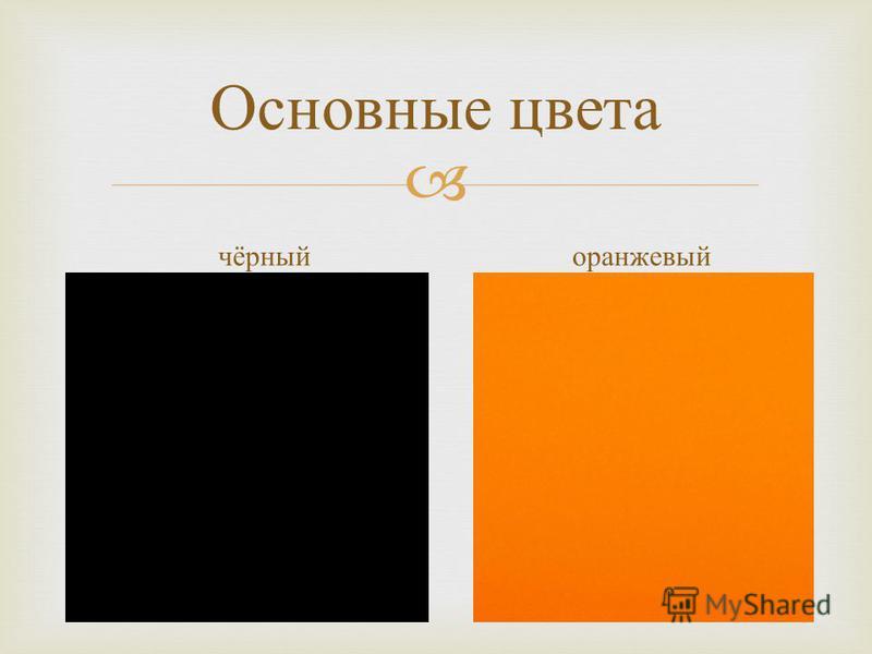 Основные цвета чёрный оранжевый