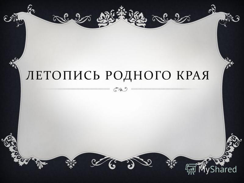 ЛЕТОПИСЬ РОДНОГО КРАЯ