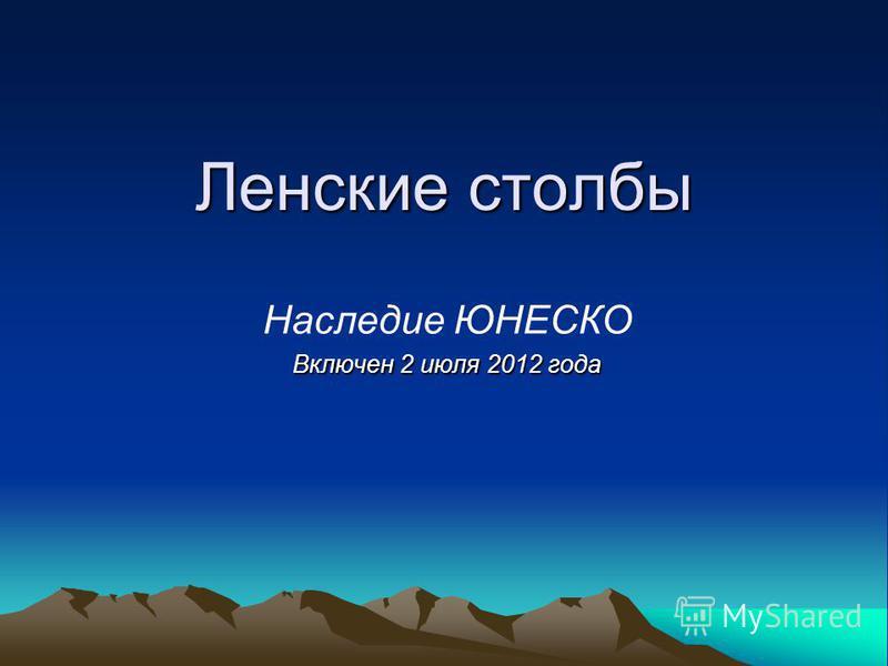 Ленские столбы Наследие ЮНЕСКО Включен 2 июля 2012 года