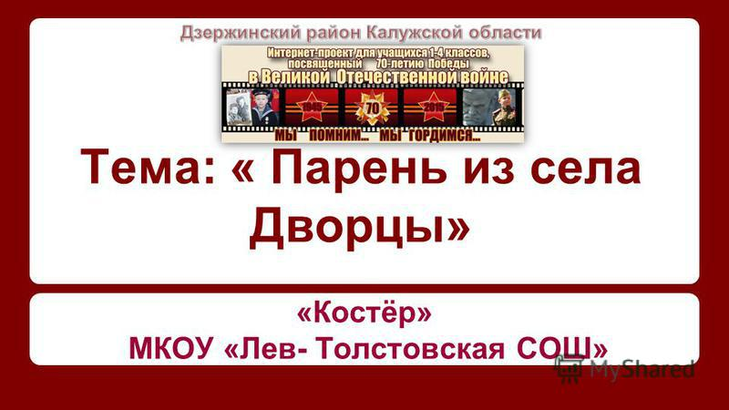 Тема: « Парень из села Дворцы» «Костёр» МКОУ «Лев- Толстовская СОШ»
