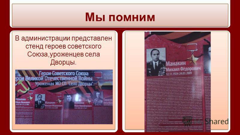 Мы помним В администрации представлен стенд героев советского Союза,уроженцев села Дворцы.