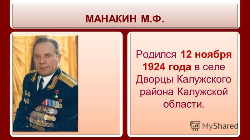 МАНАКИН М.Ф. Родился 12 ноября 1924 года в селе Дворцы Калужского района Калужской области.