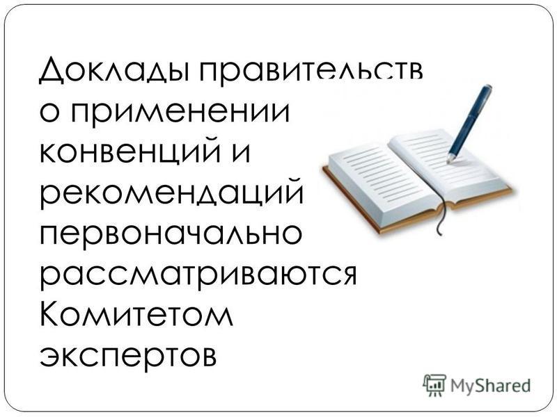 Доклады правительств о применении конвенций и рекомендаций первоначально рассматриваются Комитетом экспертов